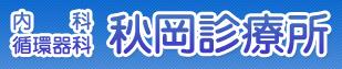 内科・循環器科 秋岡診療所